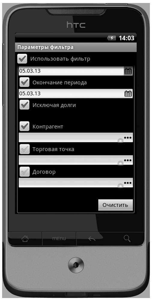 Агент Плюс: Мобильная торговля. Проф