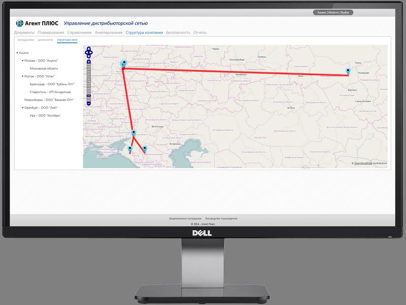 Агент Плюс: Управление дистрибьюторской сетью