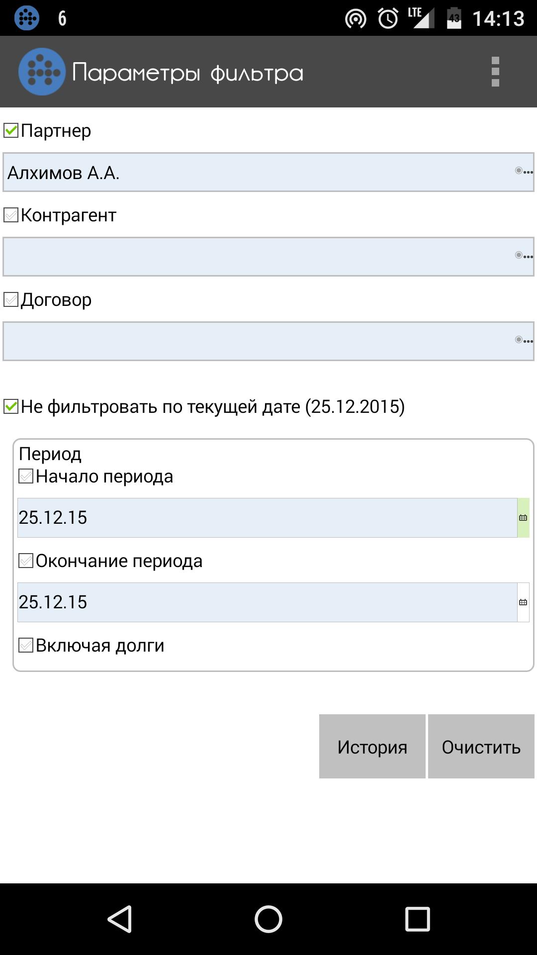 Фильтр журнала документов