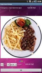 Карточка блюда - крупное изображение